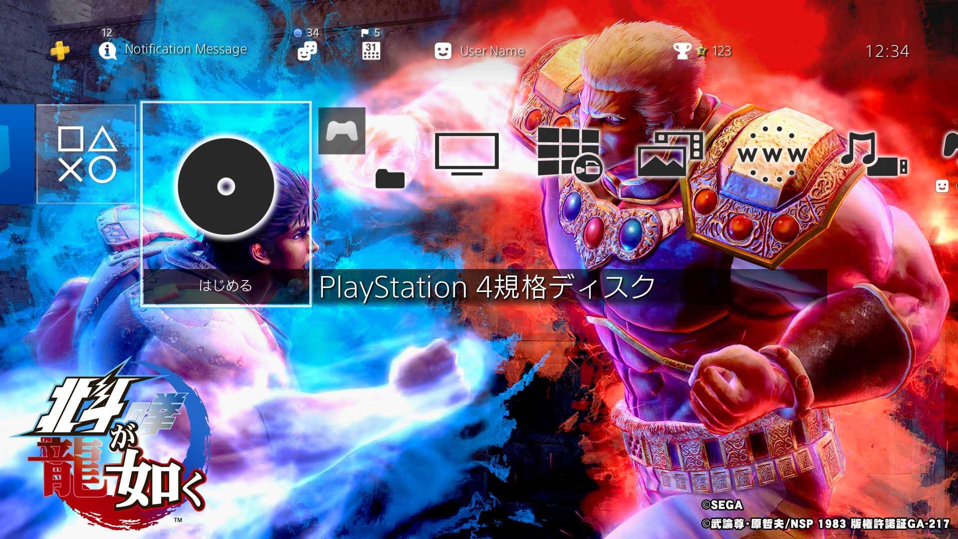 北斗が如く PS4®用テーマ「ラオウ」 | 公式PlayStation™Store 日本