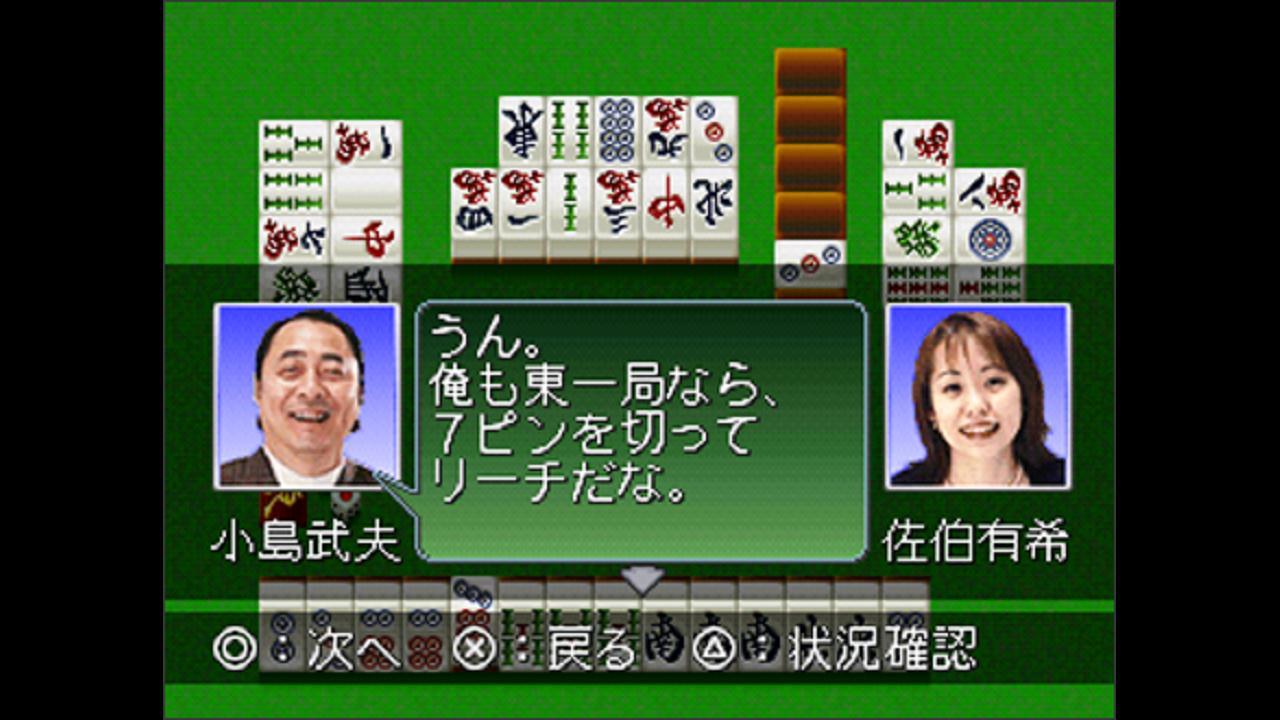 プロ麻雀 極PLUS II | 公式PlayS...